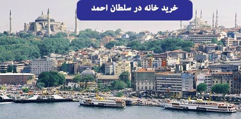 Buy a house in Sultan Ahmed