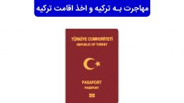 Immigrating-to-Turkey-And-obtaining-TUrkish-residency